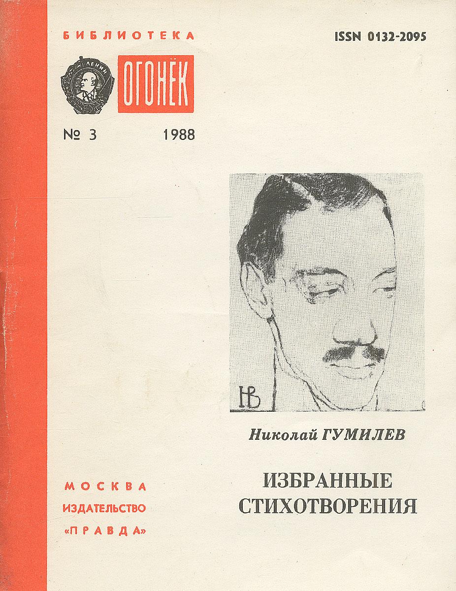 Николай Гумилев. Избранные стихотворения