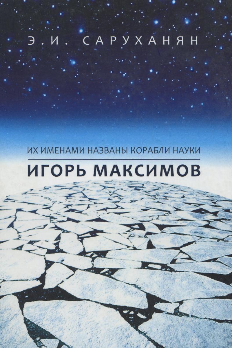 Игорь Максимов. Их именами названы корабли науки