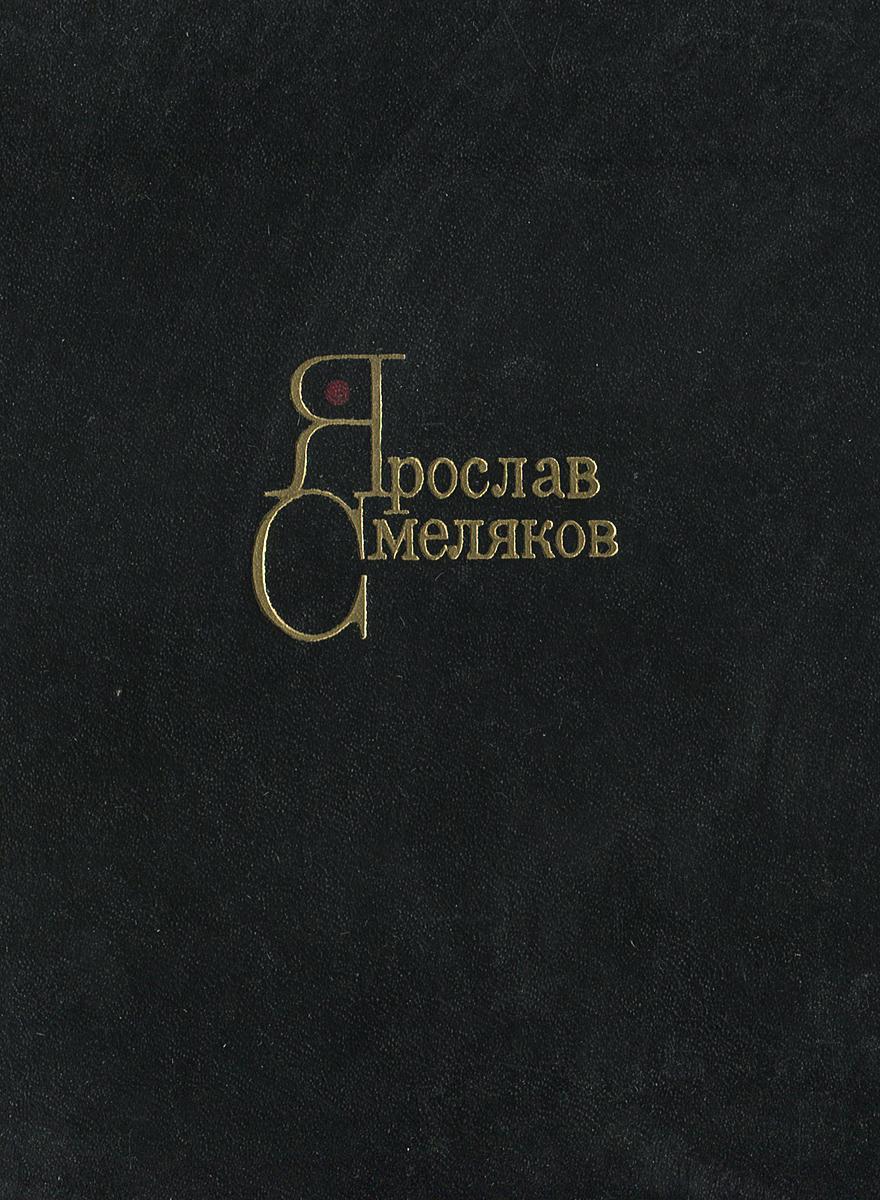 Ярослав Смеляков. Стихи
