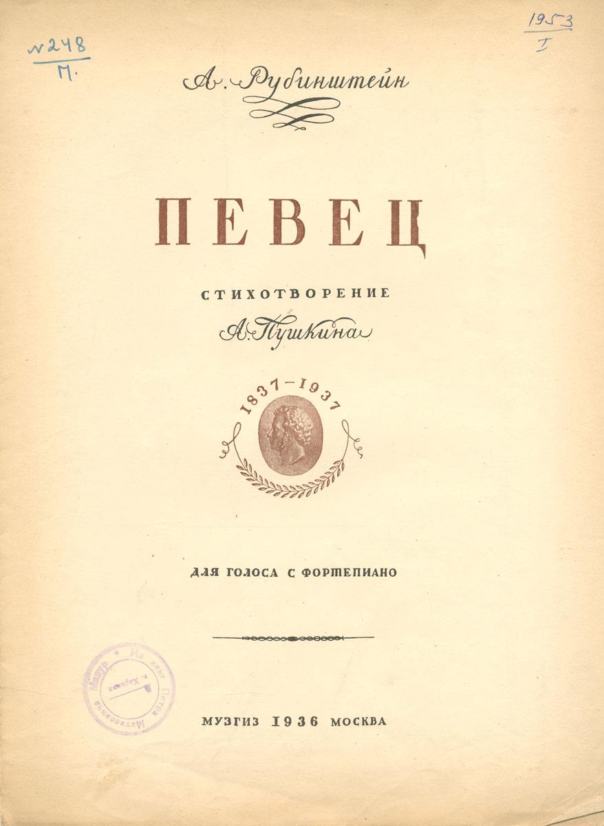 А. Рубинштейн. Певец. Стихотворение А. Пушкина