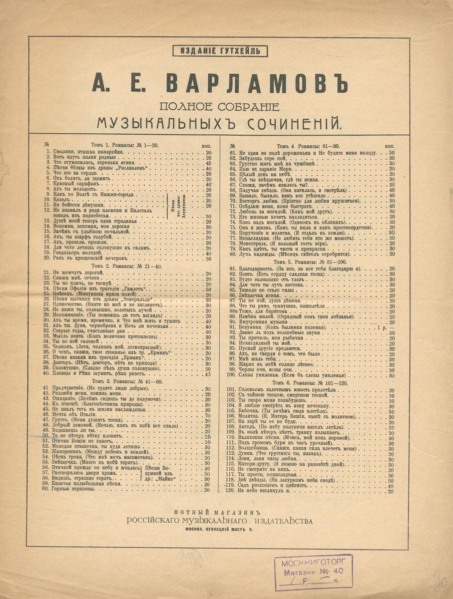 А. Е. Варламов. Полное собрание музыкальных сочинений