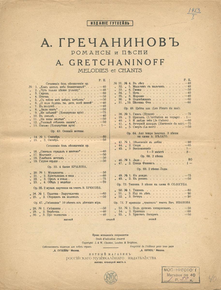 А. Гречанинов. Романсы и песни. Объяснение в любви