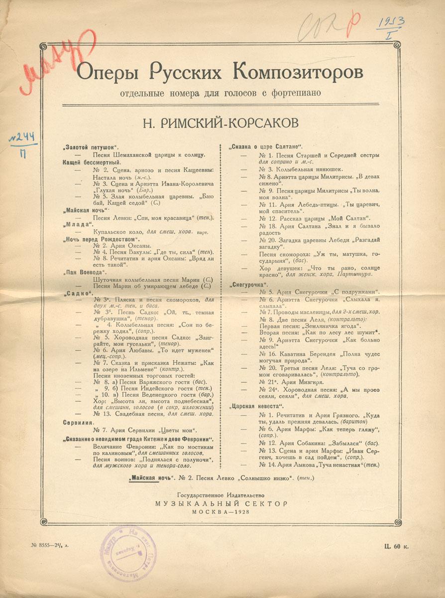 Н. Римский-Корсаков. Песня Левко