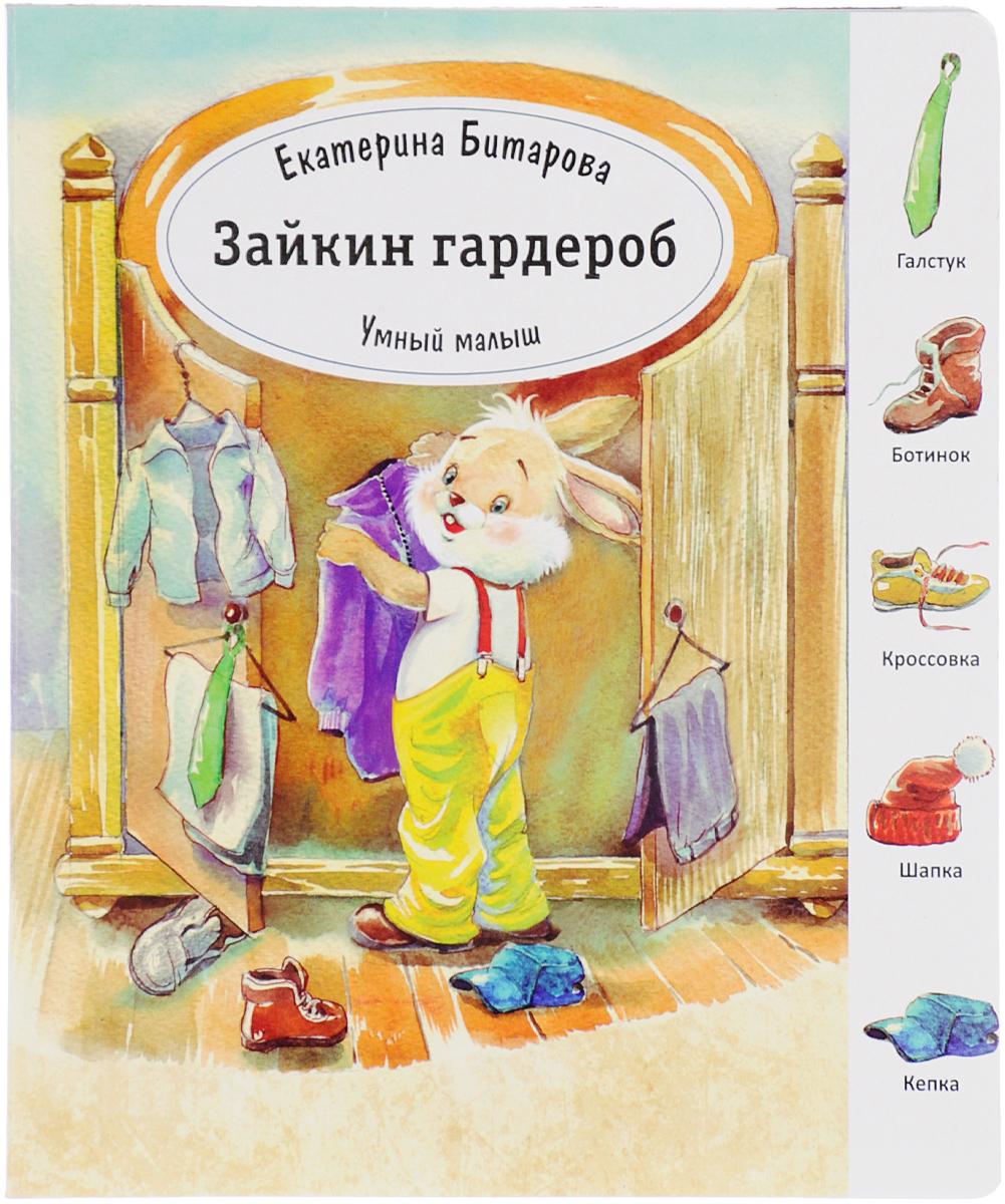 Умный малыш. Зайкин гардероб12296407Занимаясь по этой книге, ваш малыш научится думать и рассуждать, находить логические связи между предметами. Если маленький ученик внимательно прослушает стихотворение или сам его прочитает, он без труда выполнит все задания. Не спешите помогать ребёнку, не отбирайте у него инициативу. Пусть он найдёт своё решение, даже если оно будет не совсем верным. Выслушайте объяснение малыша. Иногда оно тоже не лишено логики. Поддержите его творчество и фантазию. Умея правильно мыслить, в дальнейшем ребёнок будет уверен в себе и справится с любой поставленной перед ним задачей.