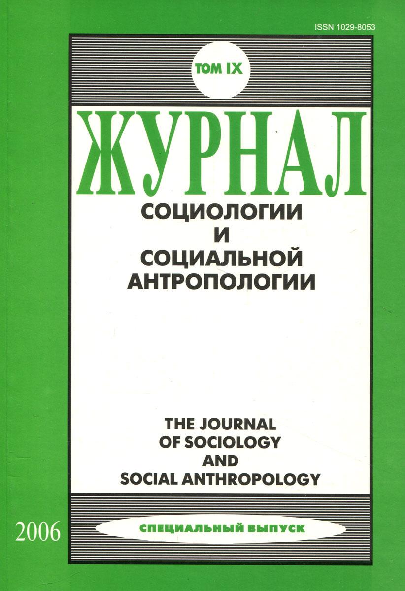 Журнал социологии и социальной антропологии. Том IX
