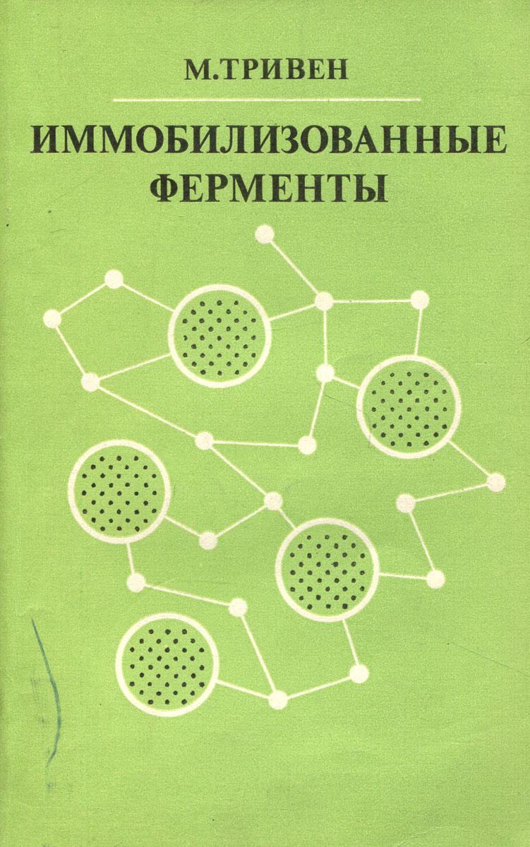 Иммобилизованные ферменты. Вводный курс и применение в биотехнологии