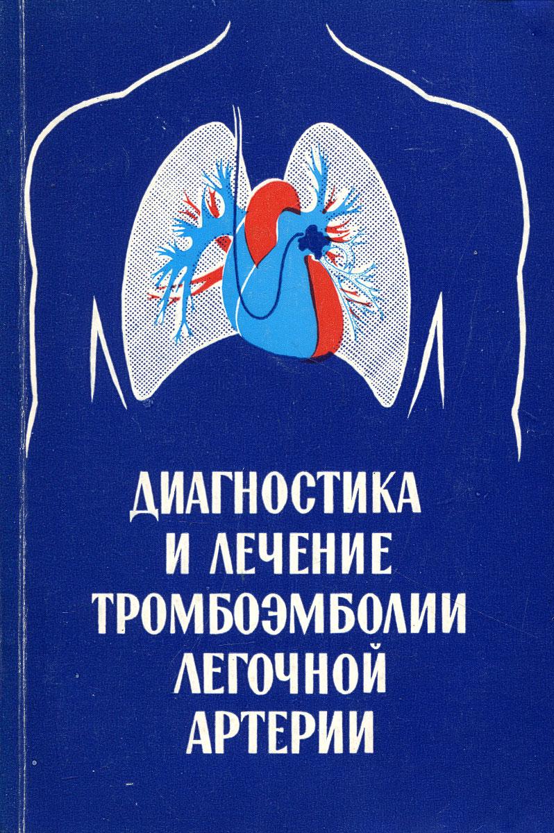 Диагностика и лечение тромбоэмболии легочной артерии