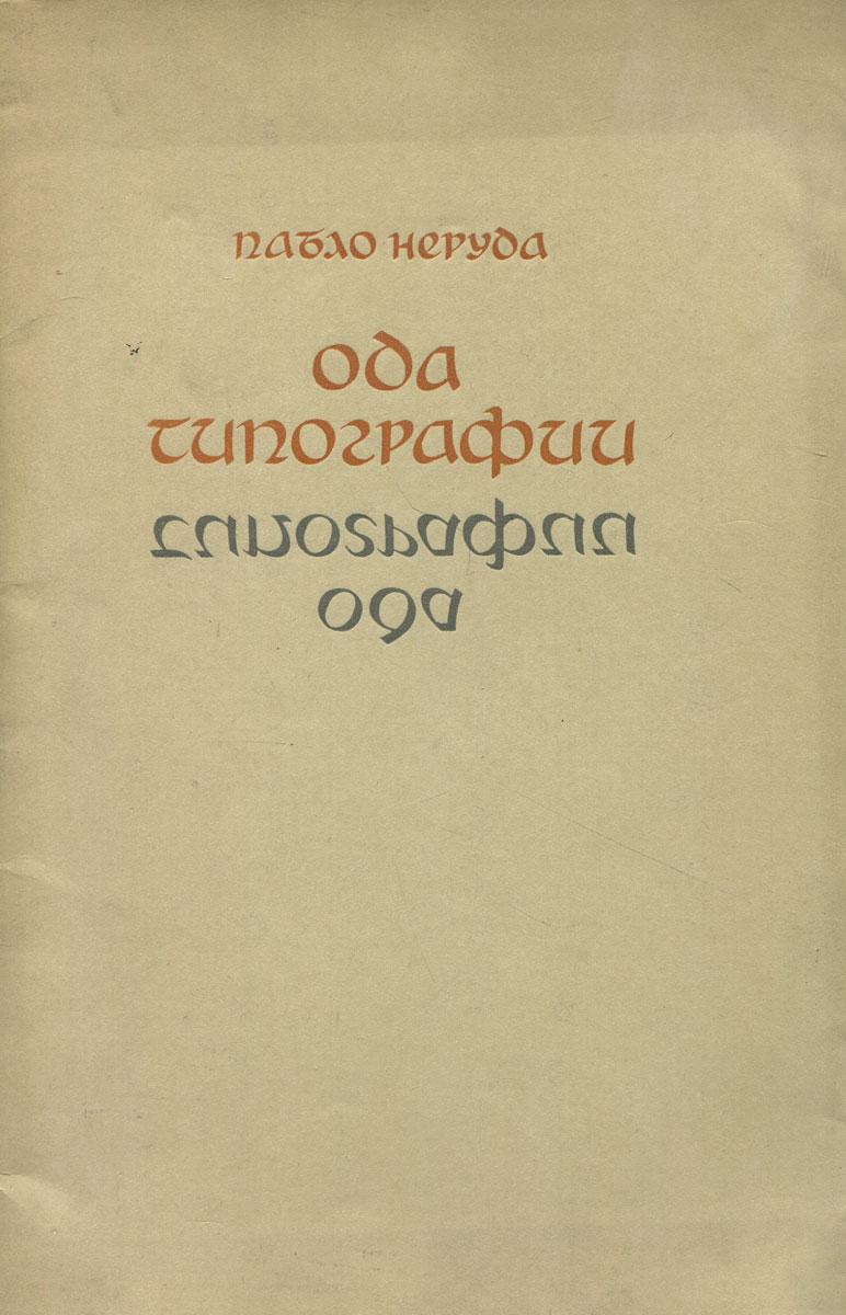 Ода типографии
