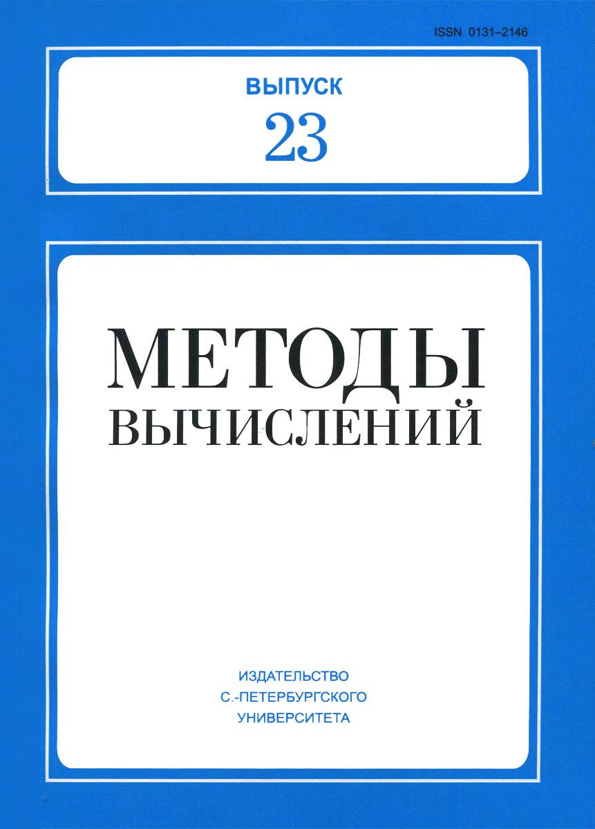 Методы вычислений. Выпуск 23
