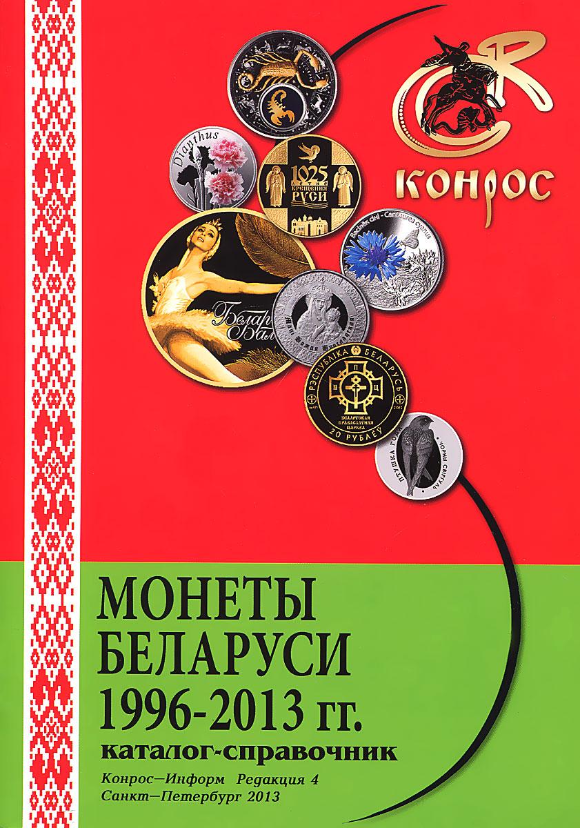 Монеты Беларуси. 1996-2013 гг. Каталог-справочник