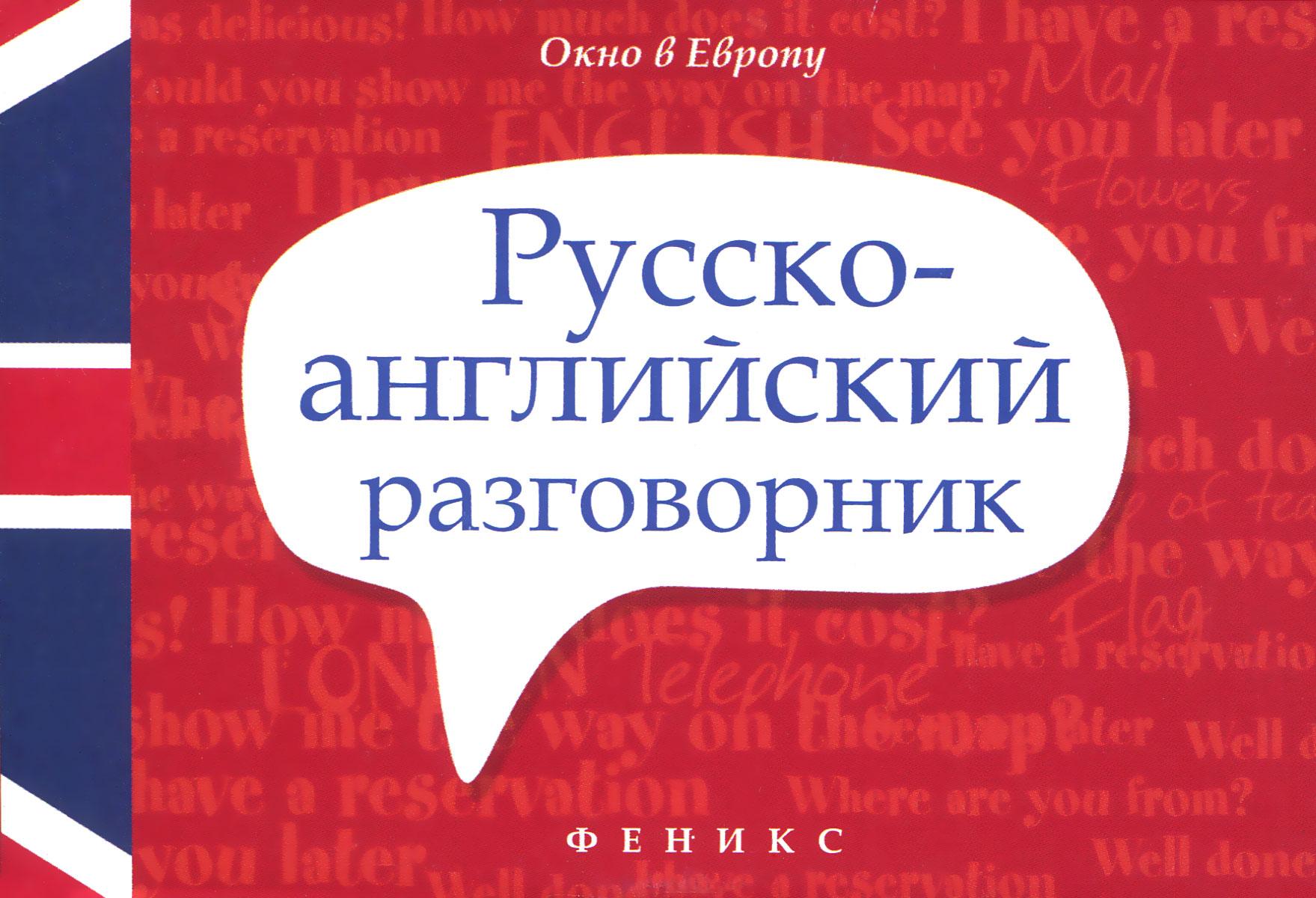 ������-���������� ����������� / Russian-English Phrase-Book