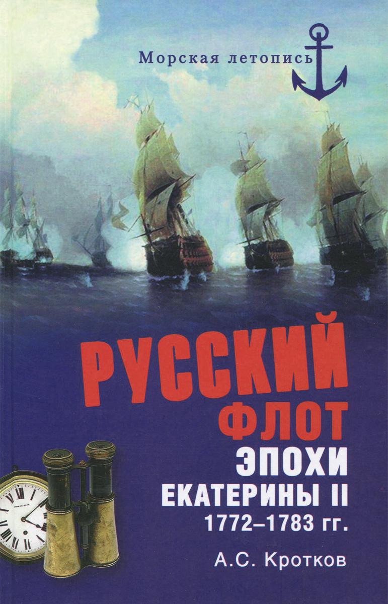 Русский флот эпохи Екатерины II. 1772-1783 гг. ( 978-5-4444-3587-8 )