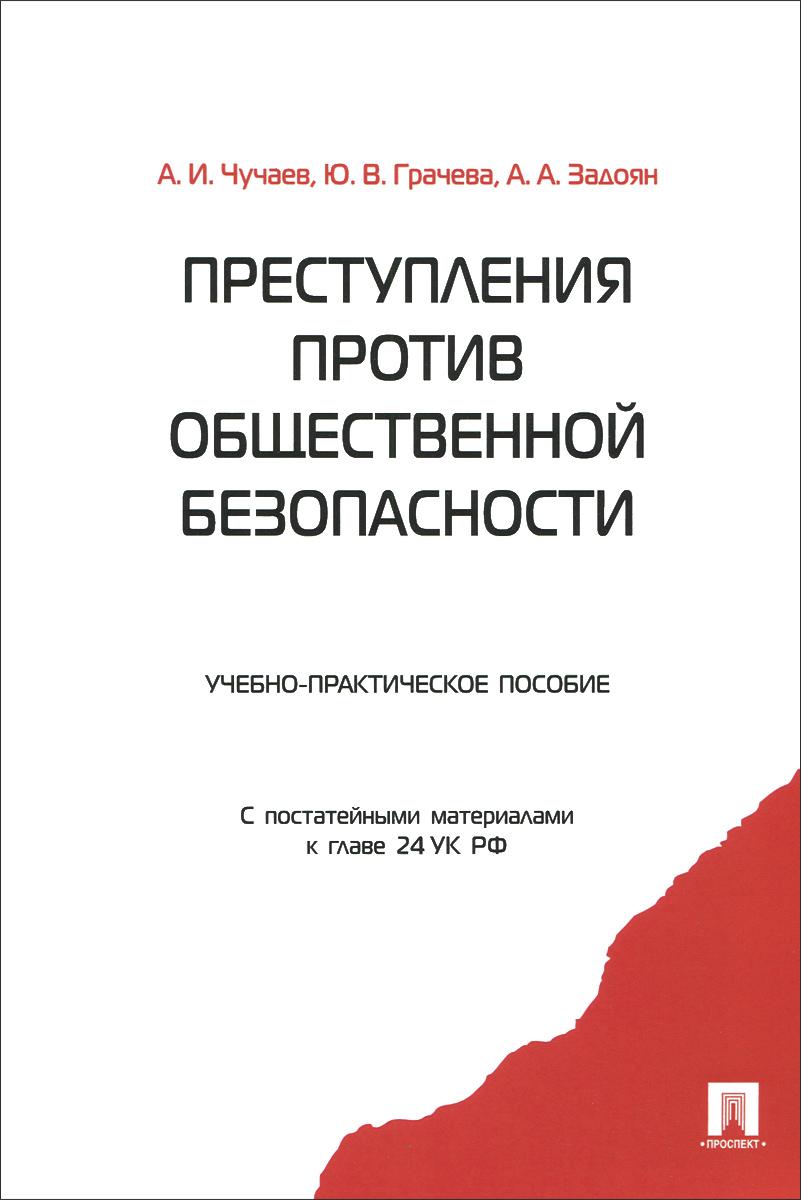 Преступления против общественной безопасности ( 978-5-392-20200-3 )