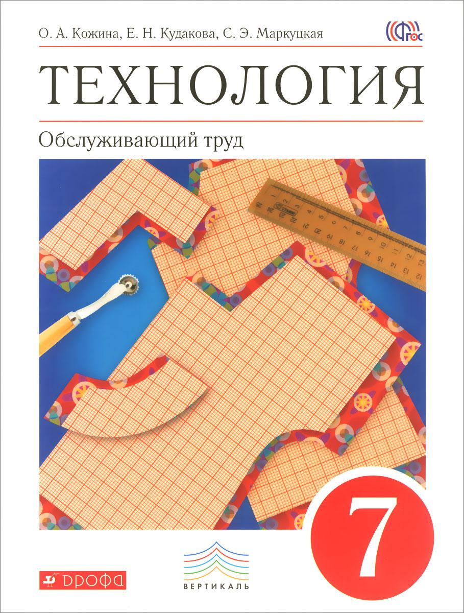 Учебник географии за 8 класс читать