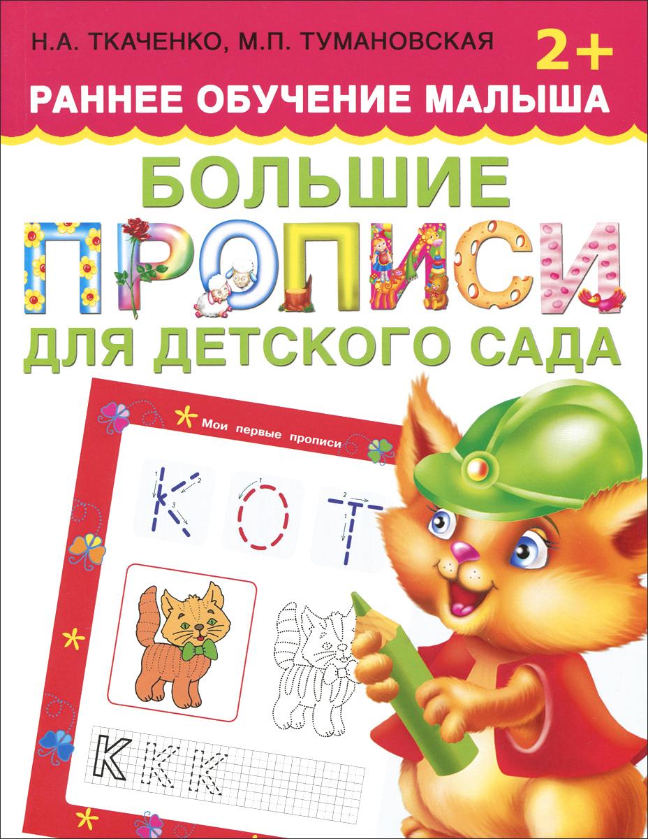 Большие прописи для детского сада12296407В книге собраны задания и упражнения для малышей - рисование линий, букв и картинок по контуру или образцу. Выполняя эти графические упражнения, ребенок тренирует пальчики, развивает мышление, внимание, пространственную ориентацию и воображение, учится писать красиво и аккуратно. Эффективная авторская методика раннего обучения письму проверена многолетним успешным опытом Н.А.Ткаченко - автора более 70 книг и развивающих пособий для детей, а также педагогов и родителей. Для дошкольного возраста.