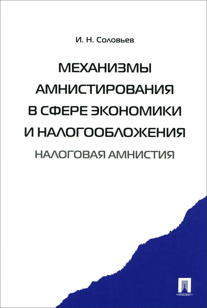 Механизмы амнистирования в сфере экономики и налогообложения. Налоговая амнистия ( 978-5-392-20135-8 )