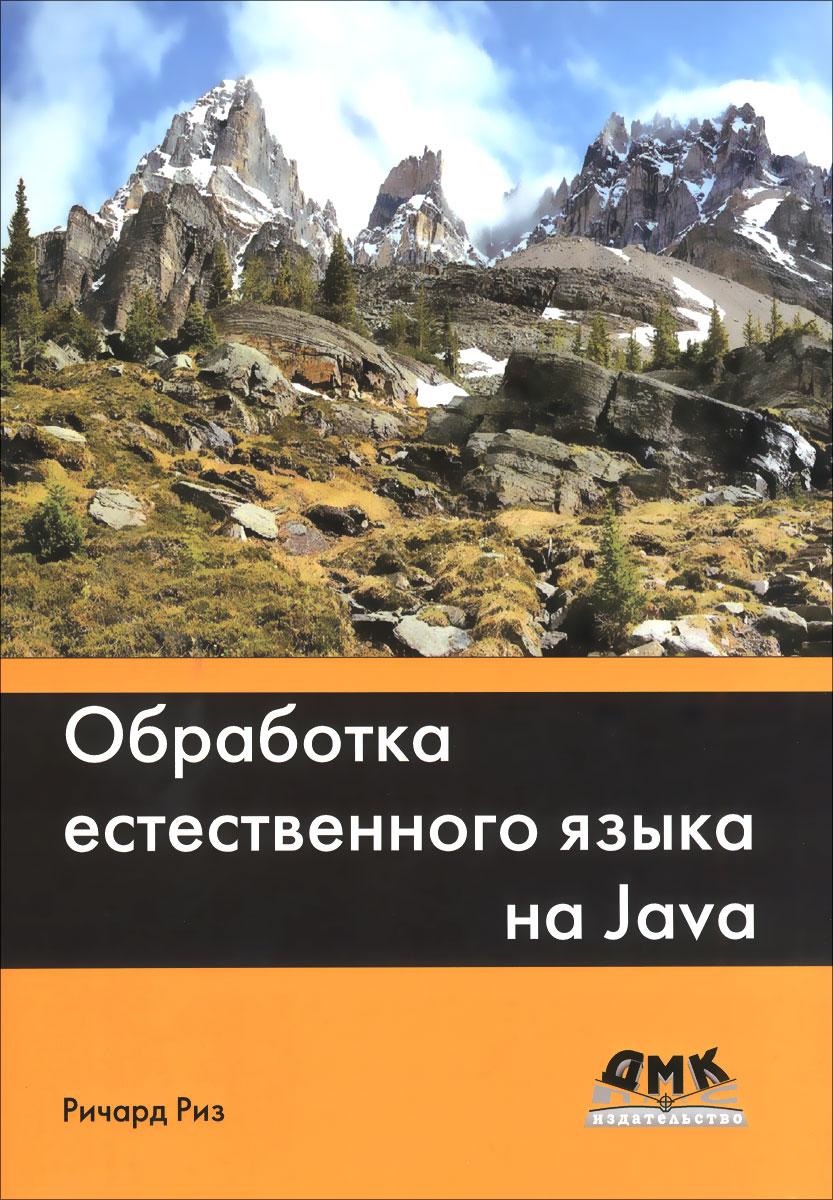 Обработка естественного языка на Java ( 978-5-97060-331-4 , 978-1-78439-179-9 )