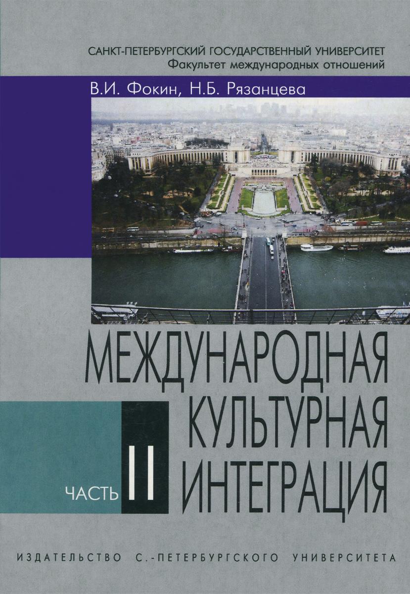 Международная культурная интеграция. Учебное пособие. Часть 2