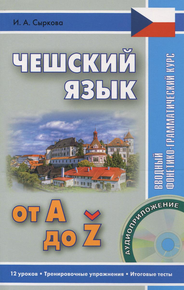 Чешский язык от А до Z. Вводный фонетико-грамматический курс (+ CD)
