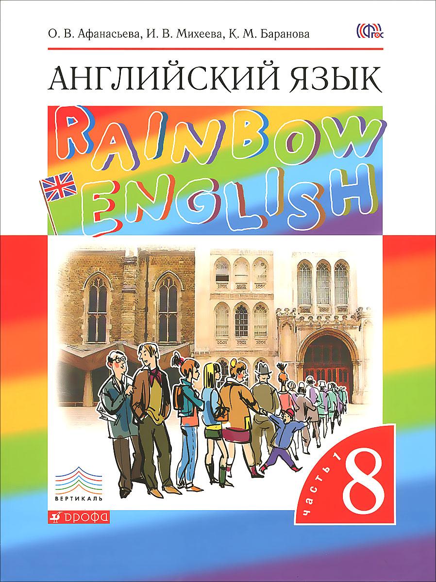 Английский язык. 8 класс. Учебник. В 2 частях. Часть 1