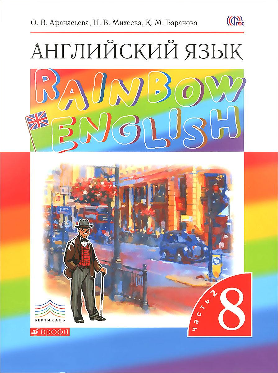 Английский язык. 8 класс. Учебник. В 2 частях. Часть 2