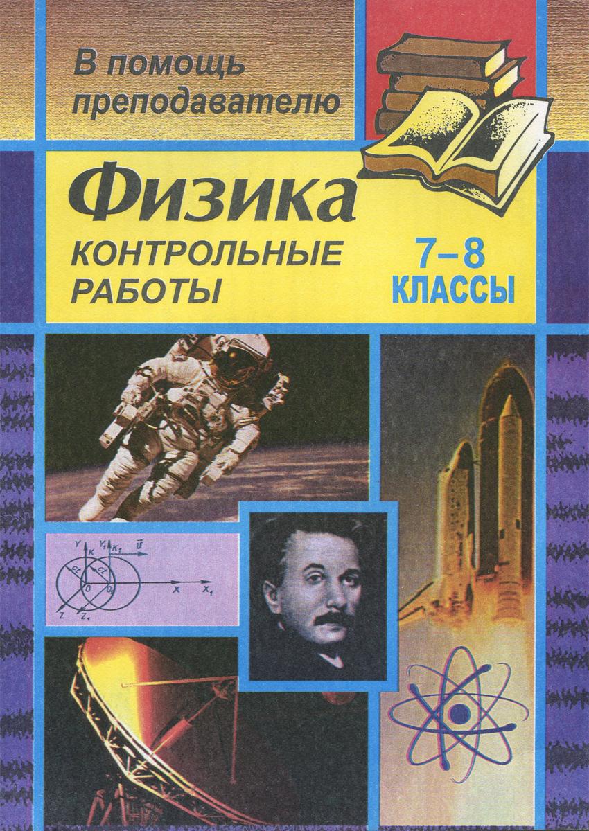 Физика. 7-8 класс. Контрольные работы ( 5-7057-0247-7 )