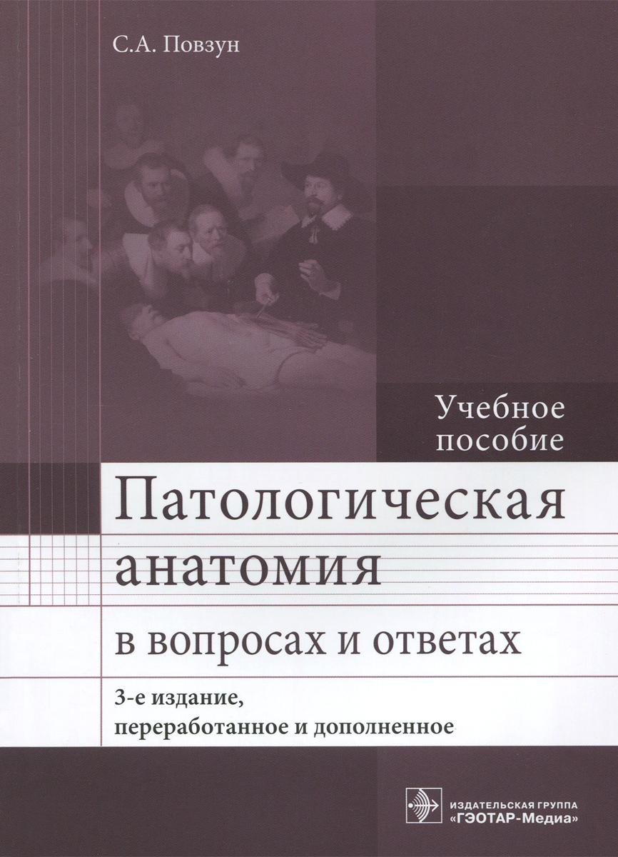 Патологическая анатомия в вопросах и ответах. Учебное пособие ( 978-5-9704-3639-4 )