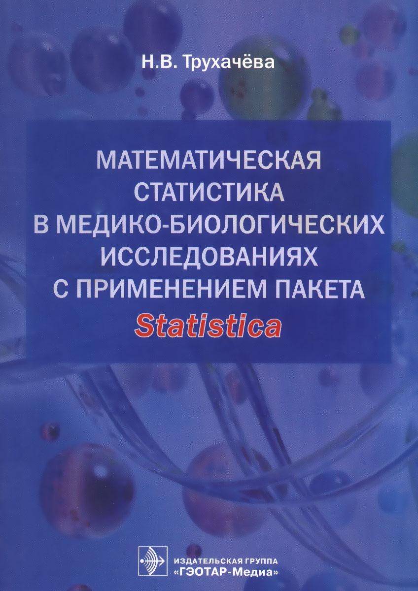 Математическая статистика в медико-биологических исследованиях с применением пакета Statistica