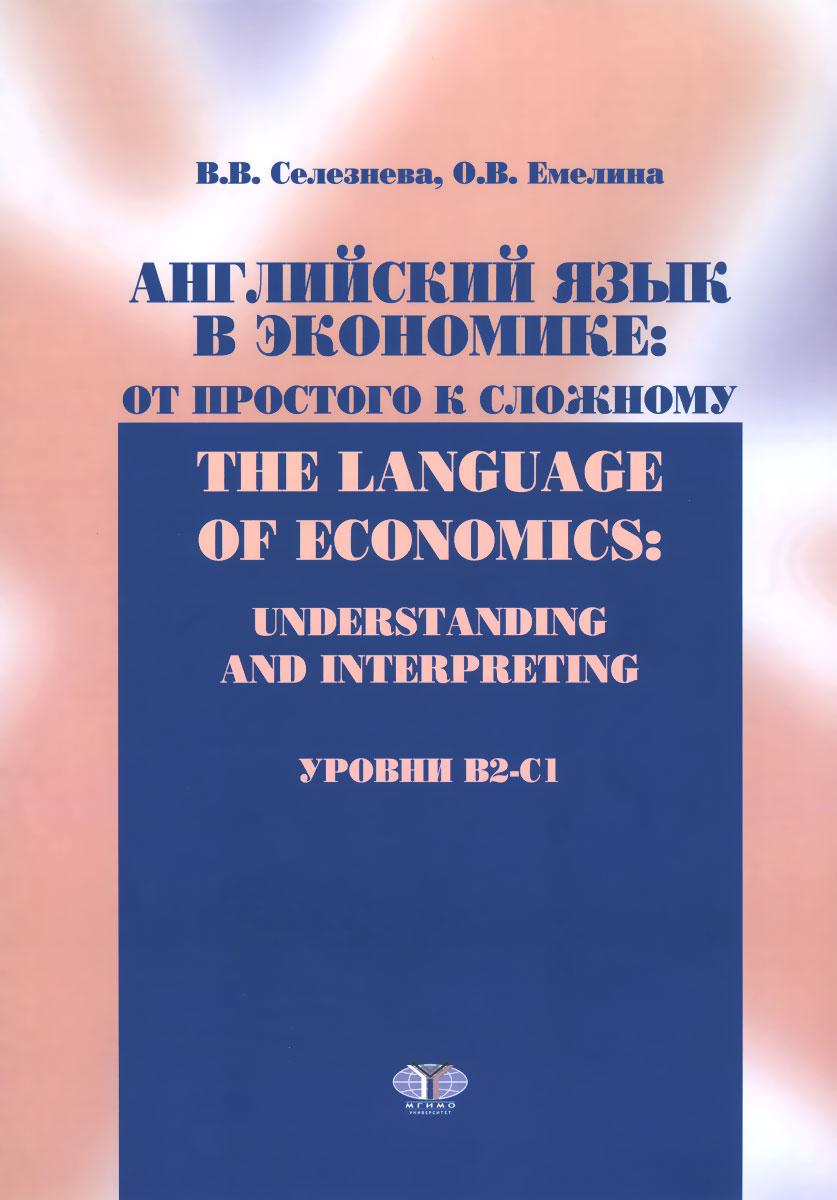 Английский язык в экономике. От простого к сложному. Уровни В2-С1. Учебник / The Language of Economics: Understanding and Interpreting