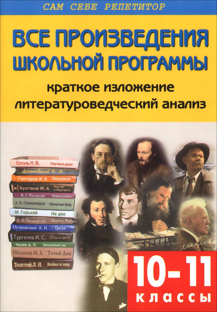 Литература. Все произведения школьной программы. 10-11 классы. Краткое изложение. Литературоведческий анализ ( 978-5-9907271-6-8 )