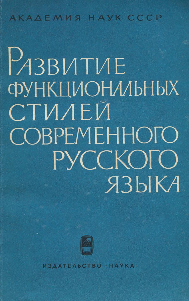 Развитие функциональных стилей современного русского языка.