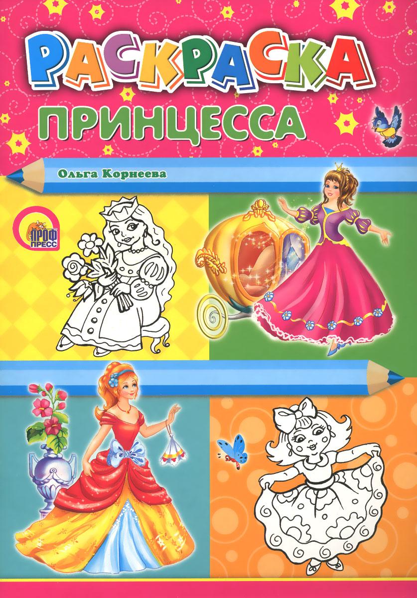 Принцесса. Раскраска ( 978-5-378-02113-0 )