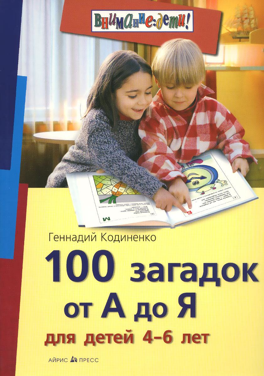 100 загадок от А до Я для детей 4-6 лет12296407Все дети любят загадки. Они помогают ребёнку по-новому взглянуть на знакомые предметы и явления. В книге представлено около 100 стихотворных загадок на все буквы алфавита. Каждая загадка сопровождается рисунком-головоломкой, который поможет её отгадать. Адресовано детям 4-6 лет, их родителям, воспитателям детских садов.