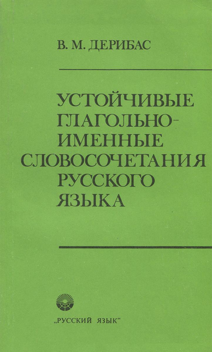 Устойчивые глагольно-именные словосочетания русского языка