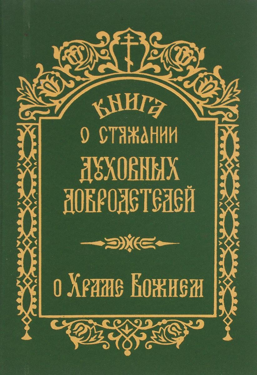 Книга о стяжании духовных добродетелей. О Храме Божием