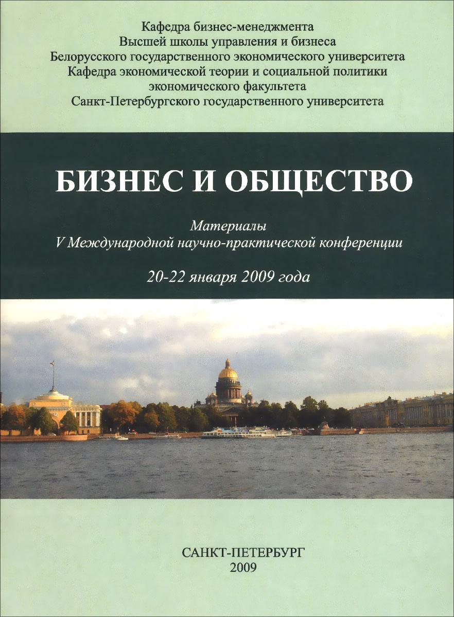 Бизнес и общество. Материалы V Международной научно-практической конференции 20-22 января 2009 года