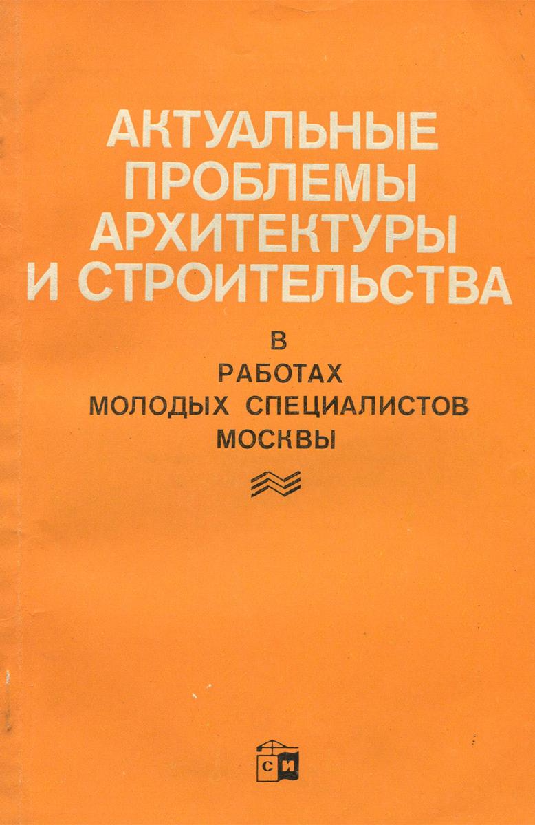 Актуальные проблемы архитектуры и строительства в работах молодых специалистов Москвы