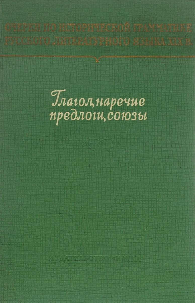 Глагол, наречие, предлоги, союзы в русском литературном языке XIX века