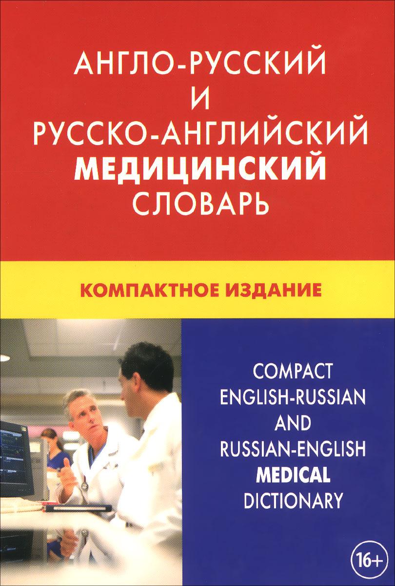 Англо-русский и русско-английский медицинский словарь / Compact English-Russian and Russian-English Medical Dictionary