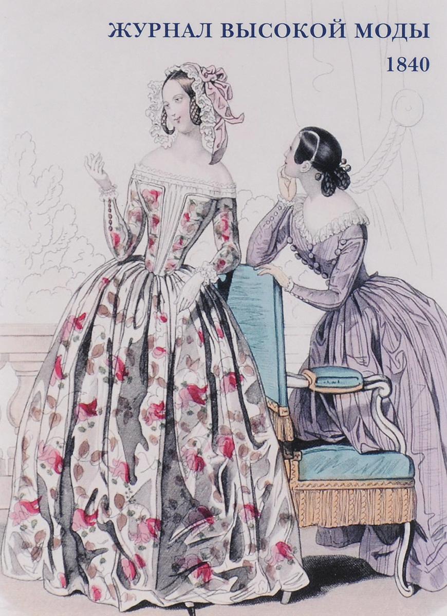 Журнал высокой моды. 1840 (набор из 15 открыток) ( 978-5-3590-0267-7 )