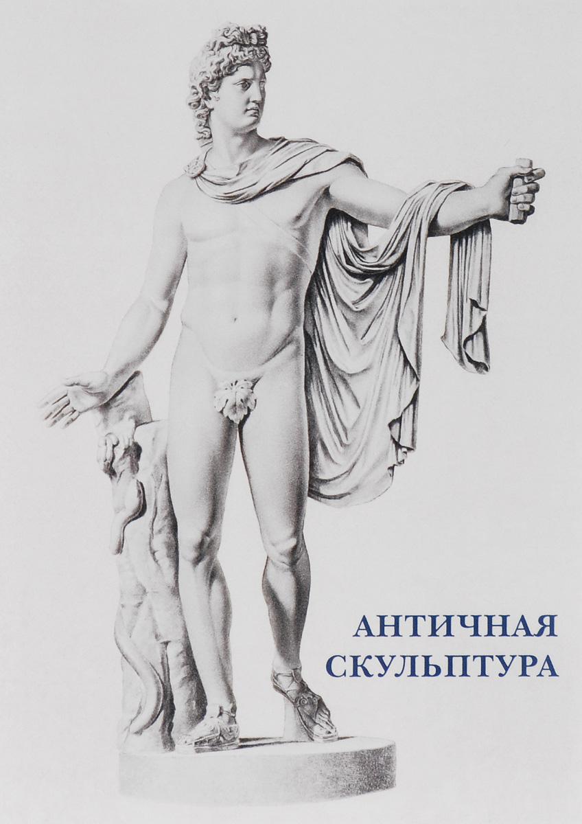 Античная скульптура (набор из 15 открыток) ( 978-5-3590-0294-3 )