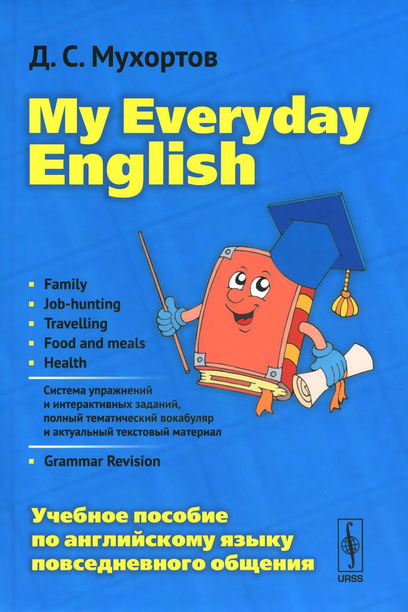 My Everyday English / Английский язык повседневного общения. Учебное пособие