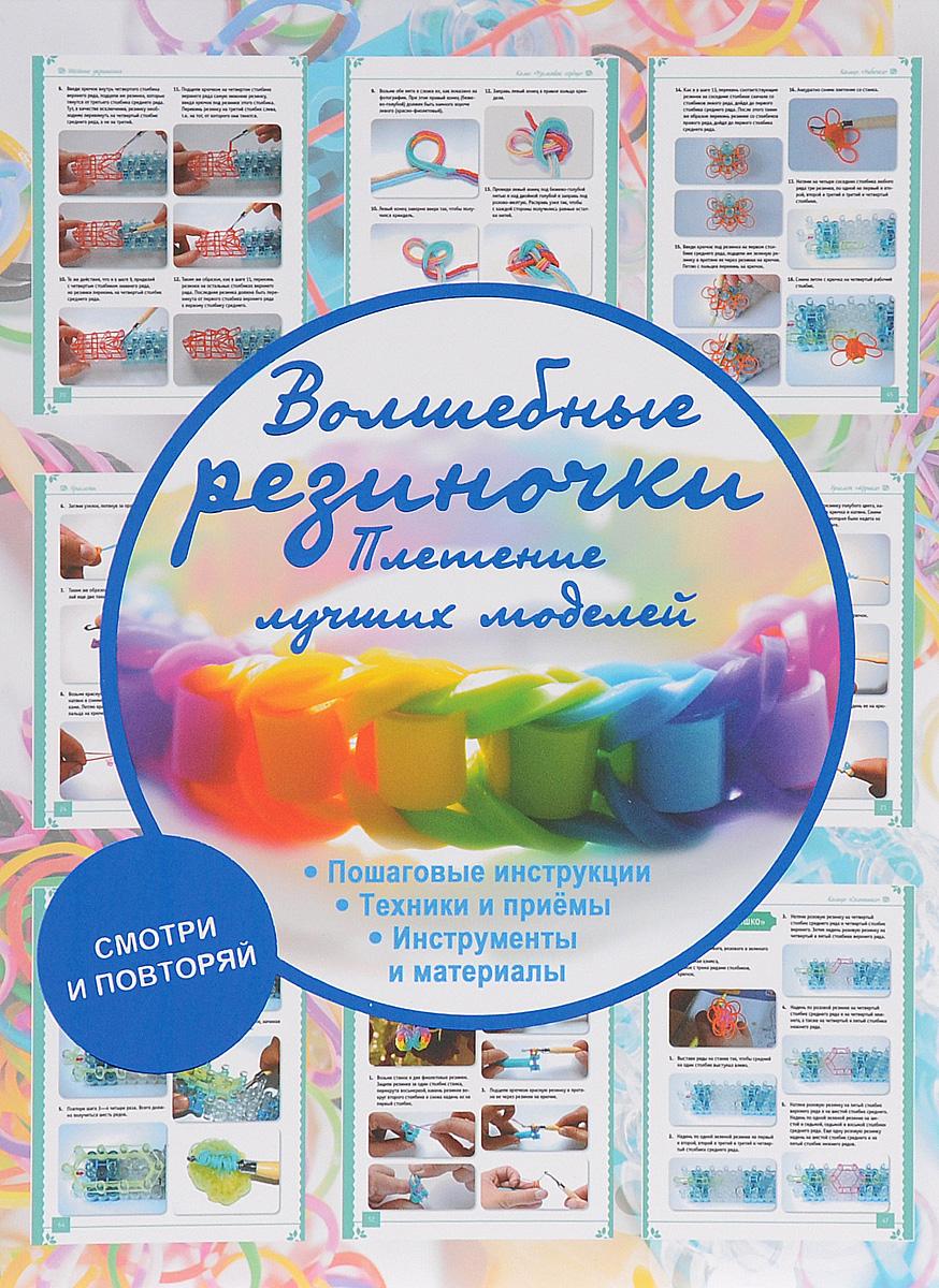 Волшебные резиночки. Плетение лучших моделей12296407Любите делать поделки своими руками? Тогда поскорее открывайте нашу книгу! Здесь вы найдете хорошо проиллюстрированные мастер-классы, благодаря которым сможете создать стильные украшения — браслеты, кольца, серьги, подвески, а также игрушки — цветик-семицветик, крокодильчик, уточка и др. Это совсем не сложно: просто выберите в книге понравившуюся модель и внимательно следуйте подробной пошаговой инструкции. Для плетения вам понадобятся станки с двумя и тремя рядами столбиков, крючки, клипсы и, конечно же, разноцветные резиночки. Такое увлекательное занятие разовьет чувство стиля и креативное мышление, усидчивость, внимание и воображение. К тому же эти поделки станут отличным подарком для ваших друзей и близких, ведь изделия из резиночек сейчас в тренде.