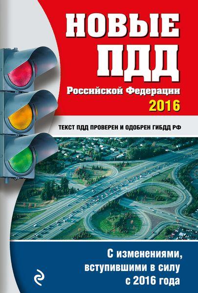 Новые ПДД РФ на 2016 год