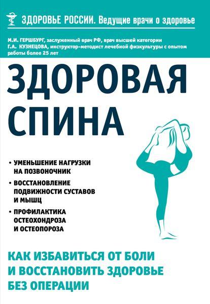 Здоровая спина. Как избавиться от боли и восстановить здоровье без операции