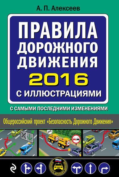 ������� ��������� �������� 2016 � ������������� � ������ ���������� �����������
