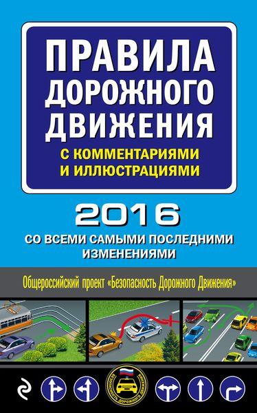 Правила дорожного движения с комментариями и иллюстрациями (со всеми самыми последними изменениями на 2016 год)