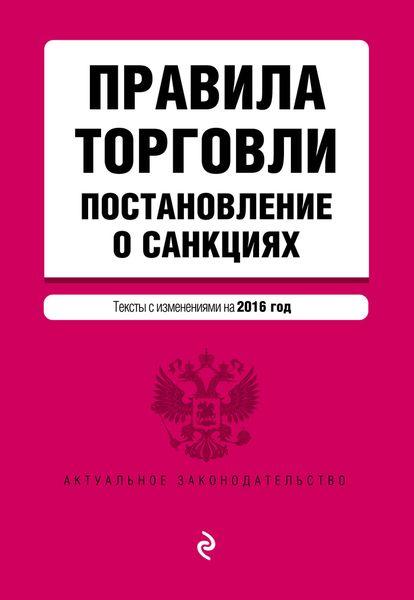 Правила торговли. Постановление о санкциях. Тексты с изменениями на 2016 год