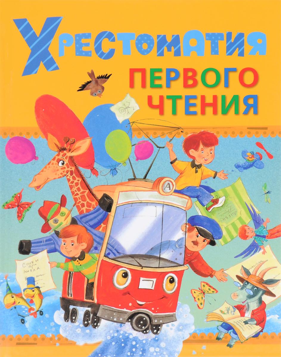 Хрестоматия первого чтения12296407Хрестоматия первого чтения создана для детей, только научившихся читать, с целью превратить сложный для новичка процесс чтения в интересное и увлекательное занятие. В Хрестоматии первого чтения собраны и короткие, простые рассказы К.Ушинского, И.Тургенева, М.Пришвина и В.Осеевой, на которых училось не одно поколение маленьких читателей, и более сложные сказки Ш.Перро, Х.-К.Андерсена и братьев Гримм. В отдельный раздел собраны произведения Л.Толстого, написанные специально для детей. Правильно подобранные тексты ускорят развитие навыков чтения и помогут привить детям вкус к хорошим книгам.