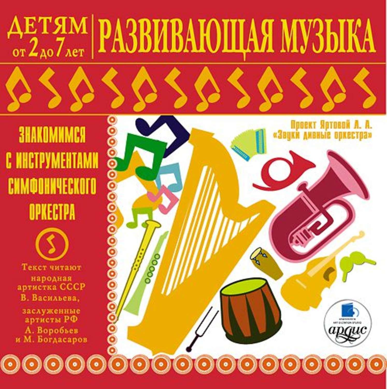 Развивающая музыка. Знакомимся с инструментами симфонического оркестра.